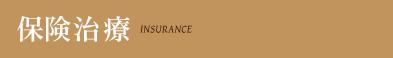insurance_03